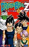 ドラゴンボールZ魔人ブウ復活編 巻1―TV版アニメコミックス (ジャンプコミックス)
