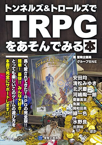 トンネルズ&トロールズでTRPGをあそんでみる本