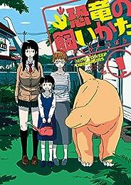 恐竜の飼いかた(1)【電子限定特典ペーパー付き】 (RYU COMICS)