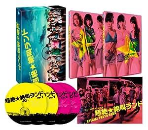 超絶☆絶叫ランド DVD-BOX[初回版]