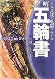 精解 五輪書―宮本武蔵の戦闘マニュアル