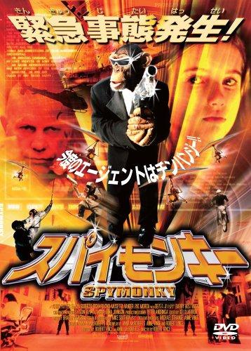 スパイモンキー [DVD]