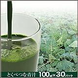 酵素イキイキ!朝採りの生搾り!本物の青汁 (1ヶ月分100cc×30p)(無農薬栽培)