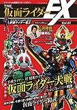 THE仮面ライダーEX VOL.1: オフィシャル仮面ライダーマガジン (てれびくんデラックス)