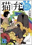 猫弁 / 大山 淳子 のシリーズ情報を見る