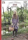 SM2 25th Anniversary Book (e-MOOK) (e-MOOK 宝島社ブランドムック) 画像