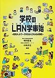 学校のLAN学事始―校内ネットワークでひらくこれからの学校