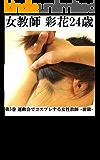 女教師 彩花24歳 第5巻 運動会でコスプレする女性教師ー前篇ー