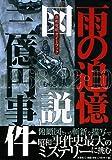 雨の追憶図説三億円事件―真相究明ガイドブック