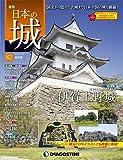 日本の城 改訂版 82号 [分冊百科]