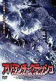 アバランチ・クラッシュ[DVD]