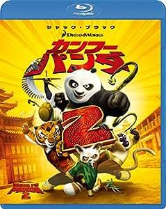 カンフー・パンダ2 [Blu-ray]