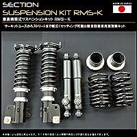 車高調整サスペンションキット RMS-K スズキ アルト&アルトワークス CL/CM11V 品番:60G-B20 リアスプリング:7.0k/H150 フロントスプリング:10.0k