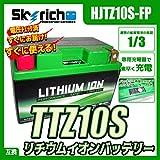 SKYRICH スカイリッチ リチウムイオンバッテリー HJTZ10S-FP