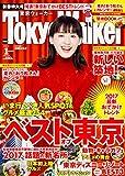 東京ウォーカー2017年1月増刊号