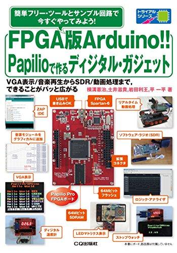 FPGA版Arduino!!Papilioで作るディジタル・ガジェット (VGA表示/音楽再生からSDR/動画処理まで,できることがパッと広がる〖※基板はついていません。〗)