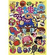 NHKむしまるQ ソングコレクション [DVD]