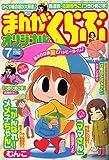 月刊 まんがくらぶオリジナル 2006年 07月号 [雑誌]