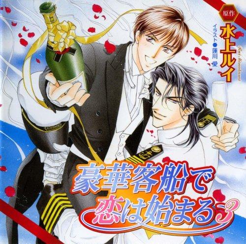 Cue Egg Label 復刻版ドラマCD 豪華客船で恋は始まる3の詳細を見る