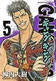 ギャングキング(5) (KCデラックス 週刊少年マガジン)