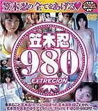 笠木忍980 [DVD]