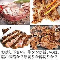 牛タンステーキお試しセット (牛たんステーキ岩塩熟成/牛タン特製味噌仕込み)