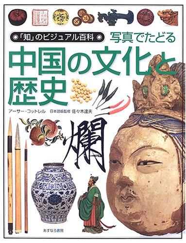 写真でたどる中国の文化と歴史 (「知」のビジュアル百科)の詳細を見る