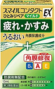 【第3類医薬品】スマイルコンタクトEX ひとみリペア マイルド 13mL