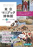東京 マニアック博物館 おもしろ珍ミュージアム案内 決定版