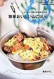 簡単おいしい山ごはん (I・P・S MOOK shirokuma Books)