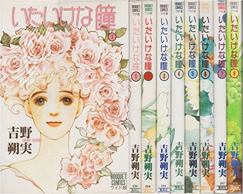 いたいけな瞳 コミック 全8巻完結セット (ぶーけコミックスワイド版)
