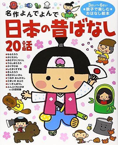 日本の昔ばなし20話 (名作よんでよんで)の詳細を見る
