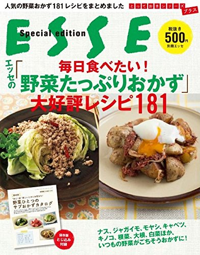 エッセの「毎日食べたい! 野菜たっぷりおかず」大好評レシピ181 (別冊エッセ)