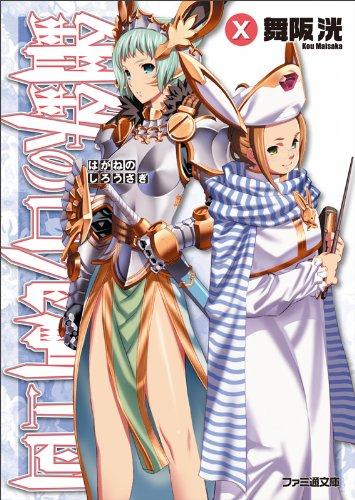 鋼鉄の白兎騎士団X (ファミ通文庫)の詳細を見る