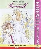 タクミくんシリーズ 01 FAREWELL〜フェアウェル〜 [カセット]