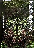 不思議の森のアリス (ダーク・ファンタジー・コレクション)