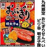 九州限定おにぎりせんべいサラダベース【ピリ辛明太子味】