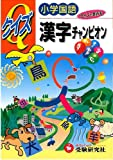 小学国語 クイズ漢字チャンピオン