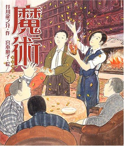 魔術 (日本の童話名作選シリーズ)の詳細を見る