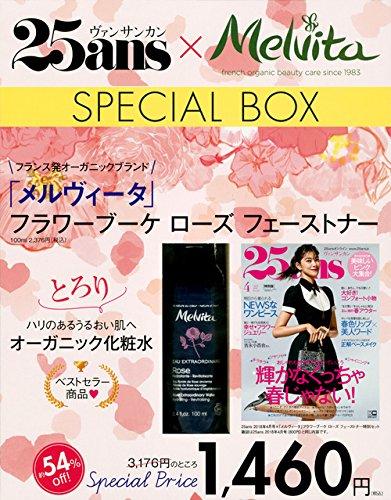 25ans (ヴァンサンカン) 2018年 4月号 × 特別セット