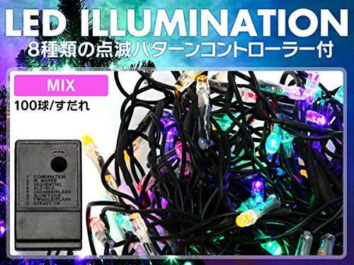 イルミネーション LED イルミ すだれ ナイアガラ 100球 ミックス 装飾 Xmas 防雨型 クリスマスイルミネーシ...