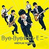 【Amazon.co.jp限定】Bye-Bye☆セレモニー (通常盤) (L判ブロマイド付)
