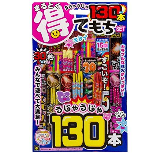 手持ち花火130本入り まる得てもちセット (1枚)...