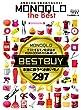 MONOQLO the Best (100%ムックシリーズ)