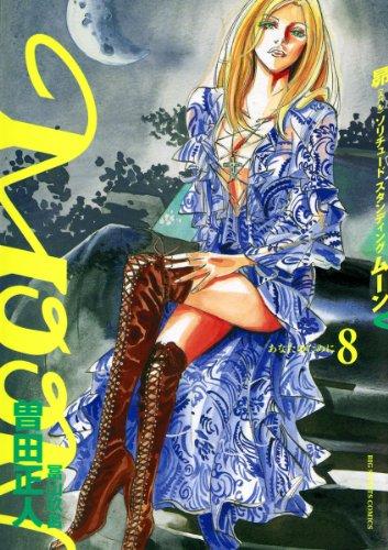 MOON -昴 Solitude standing-(8) (ビッグコミックス)