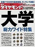 週刊ダイヤモンド 2009年10/31号 [雑誌]