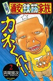 元祖! 浦安鉄筋家族 2 (少年チャンピオン・コミックス)