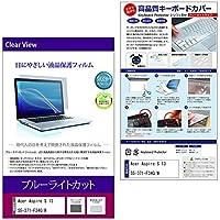メディアカバーマーケット Acer Aspire S 13 S5-371-F34Q/W [13.3インチ (1920x1080)]機種用 【シリコンキーボードカバー フリーカットタイプ と ブルーライトカット光沢液晶保護フィルム のセット】