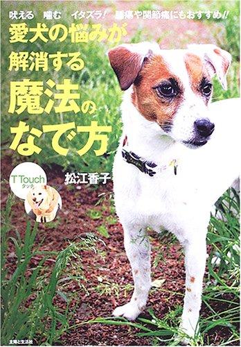 愛犬の悩みが解消する魔法のなで方—Tタッチの詳細を見る