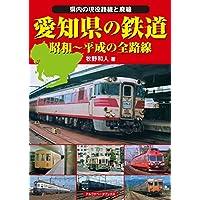愛知県の鉄道 (昭和~平成の全路線)